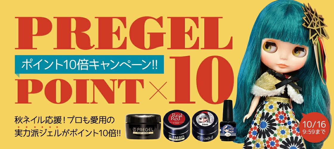 PREGEL ポイント10倍キャンペーン!! - プロも愛用の実力派ジェル、プリジェルが今ならポイント10倍!