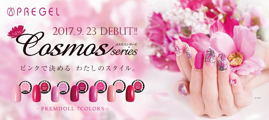 PREGEL (プリジェル) プリムドール コスモスシリーズ - ピンクで決める、わたしのスタイル。