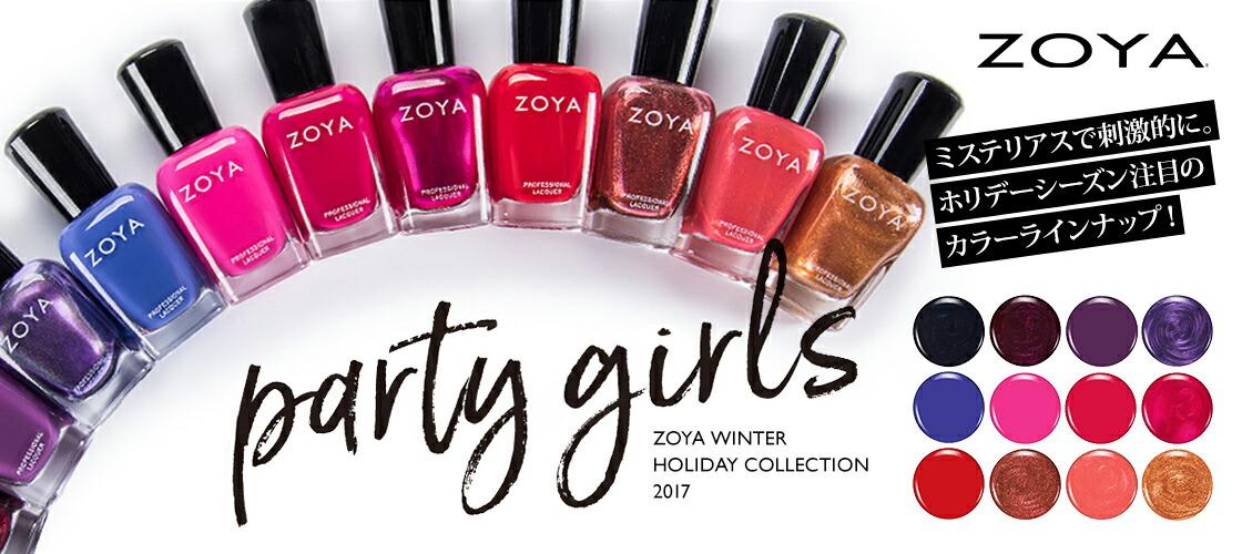 ZOYA 2017 Holiday Collection「Party Girls」 - ミステリアスで刺激的。バラエティに富んだカラーラインナップでPARTY GIRLにチェンジ。