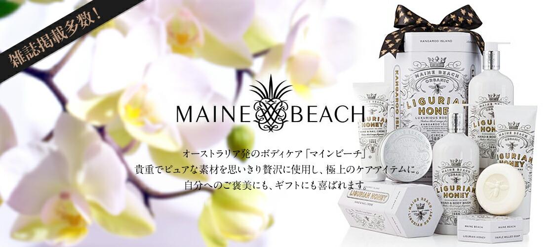 MAINE BEACH (マインビーチ)-オーストラリア発、貴重でピュアな素材をで贅沢に使用した極上のボディケアアイテム。