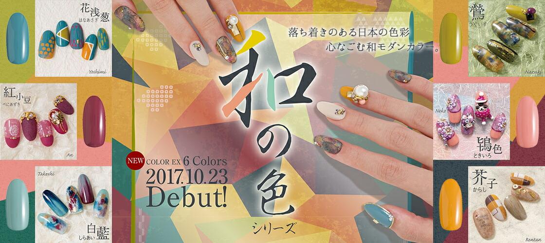 落ち着きのある日本の色彩、心なごむ和モダンカラー。PREGEL カラーEX 「和の色シリーズ」登場!