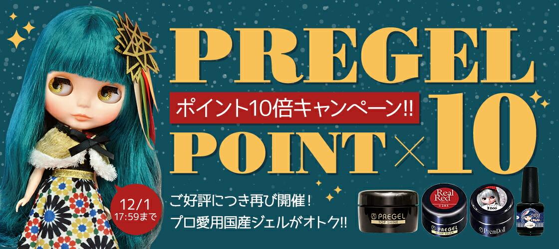 プロ愛用国産ジェル、PREGELが期間限定ポイント10倍!クリアジェル、カラージェル、クプリが対象となります。