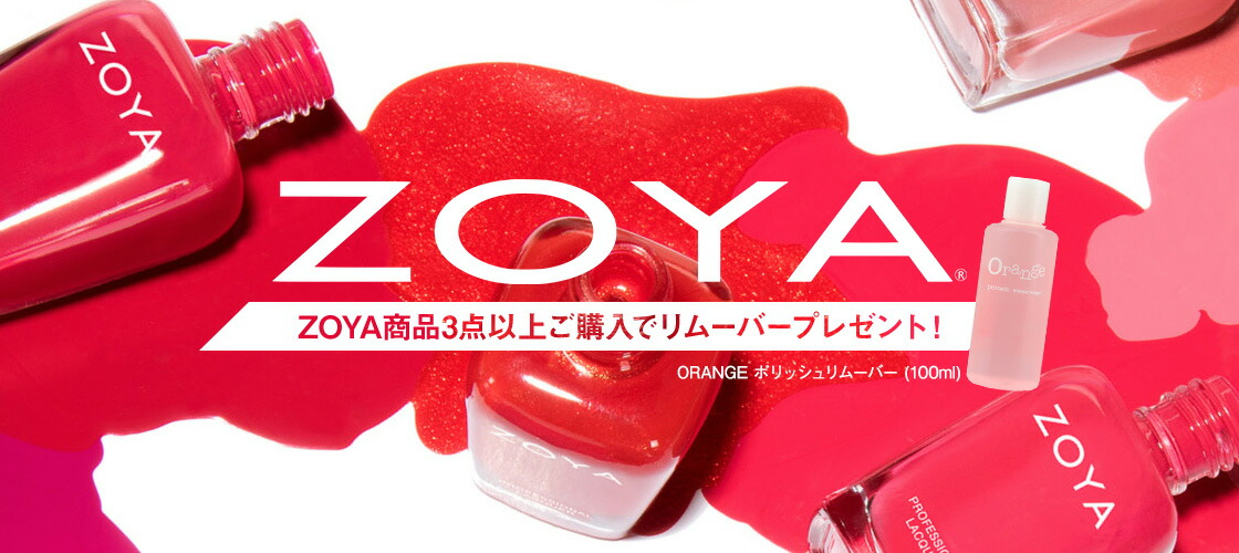 ZOYA商品3点購入でポリッシュリムーバープレゼント!