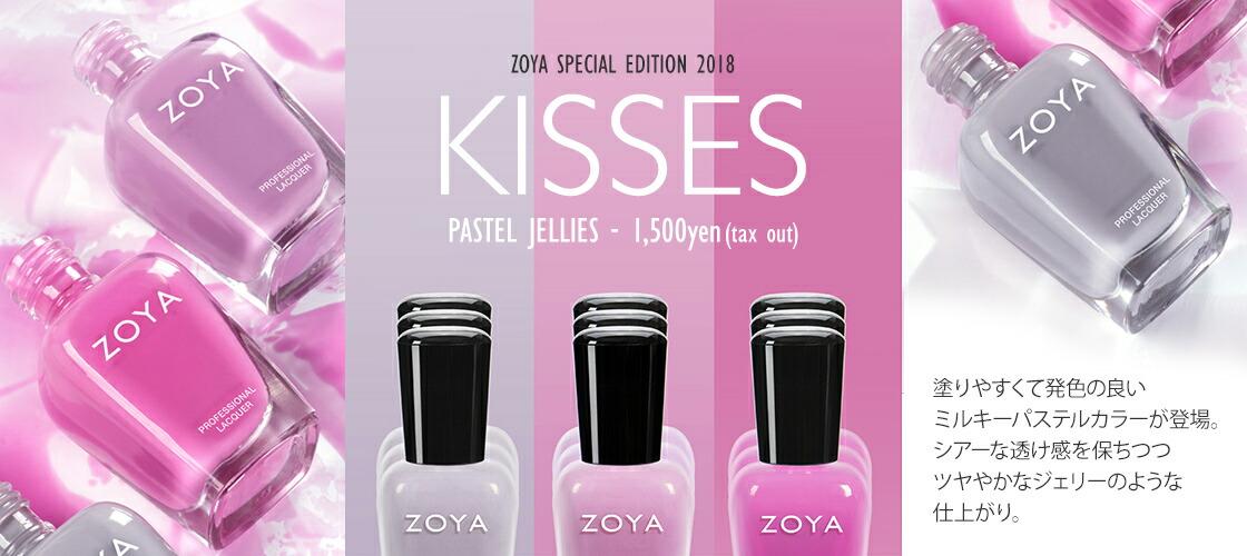 ZOYA 2018 スペシャルコレクション「KISSES」