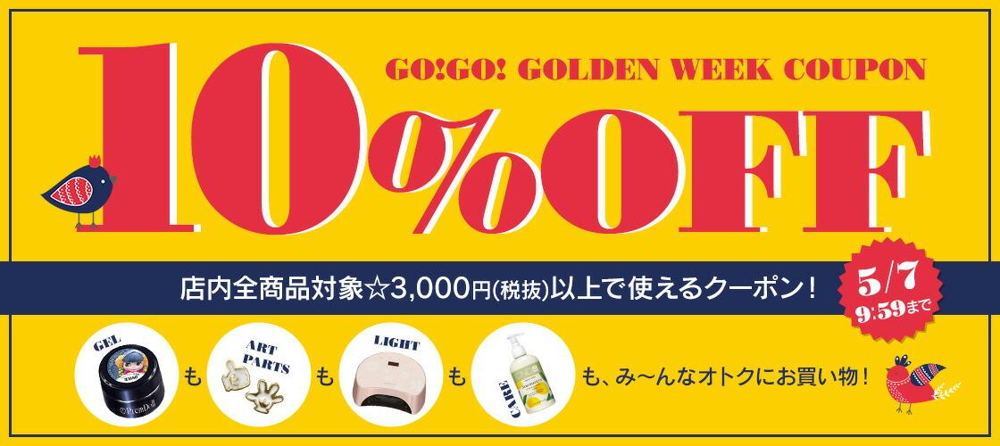 GO!GO! ゴールデンウィーク☆10%OFFクーポン!!