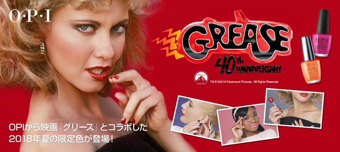OPIネイルラッカー 2018年夏 「グリース コレクション」が登場!