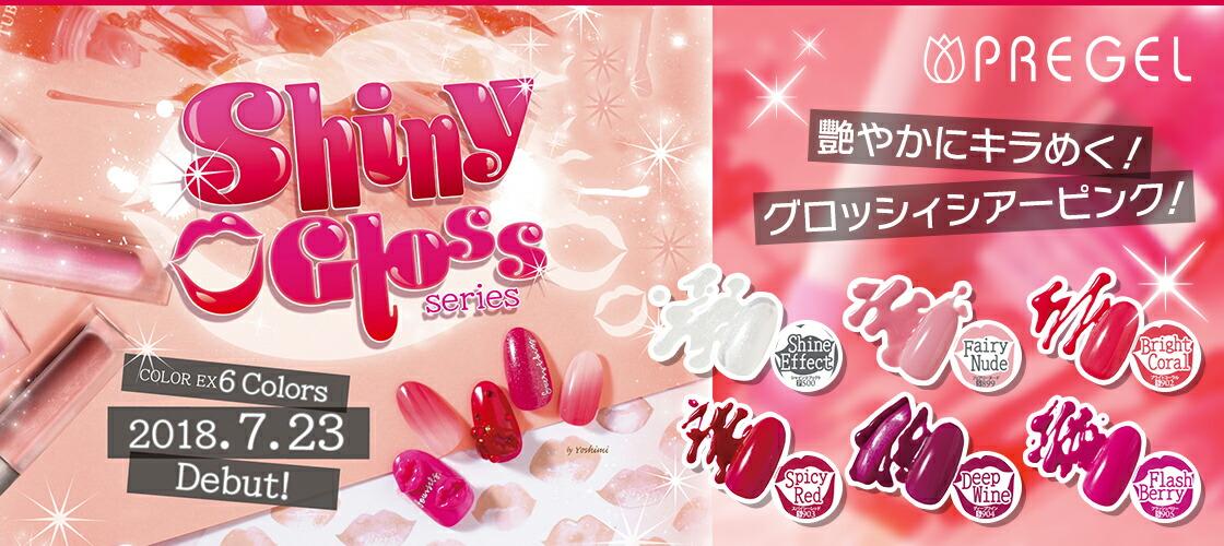 PREGEL夏の新色「シャイニーグロスシリーズ」登場!艷やかにキラめくグロッシィシアーピンク