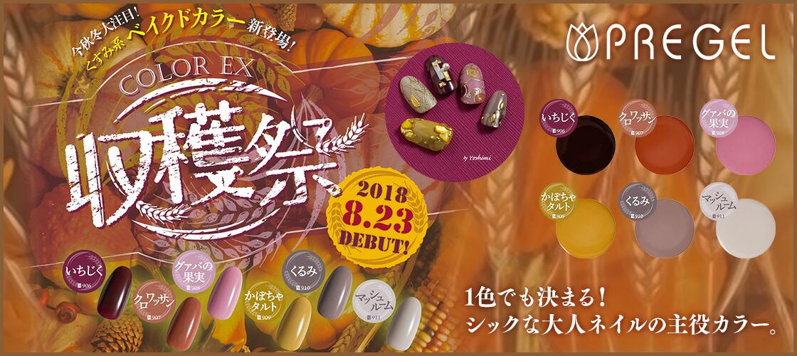 PREGEL秋の新色「収穫祭シリーズ」登場!今季大注目のくすみ系ベイクドカラーで大人シックな主役ネイルに!