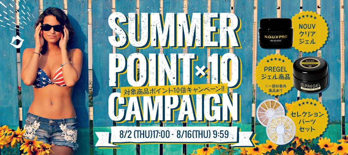 真夏の対象商品ポイント10倍キャンペーン開催!