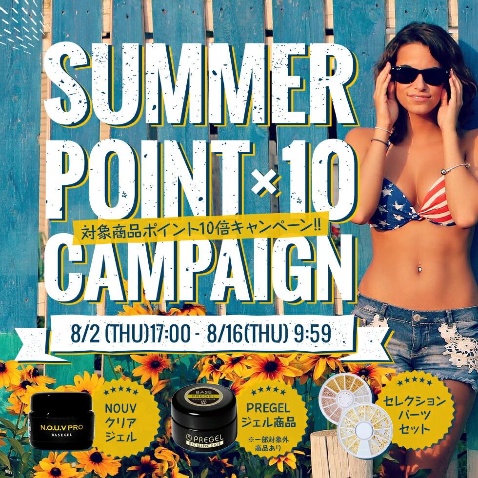 SUMMER POINT×10 CAMPAIGN - 対象商品ポイント10倍★オトクな夏キャンペーン開催!