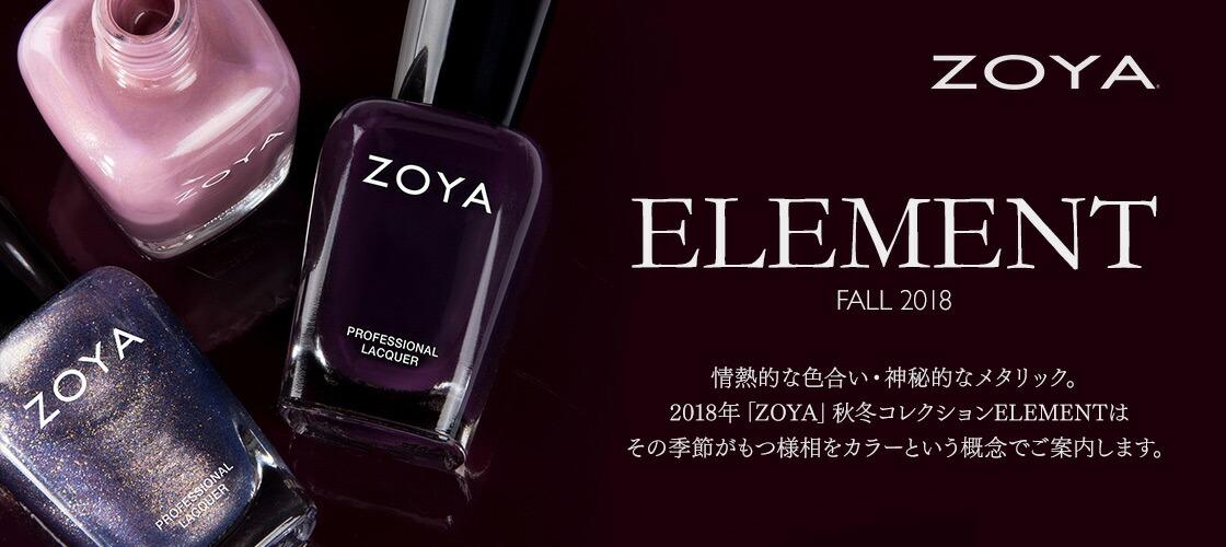 ZOYA FALL 2018「ELEMENT」情熱的な色合い・神秘的なメタリックで秋を表現したカラー。