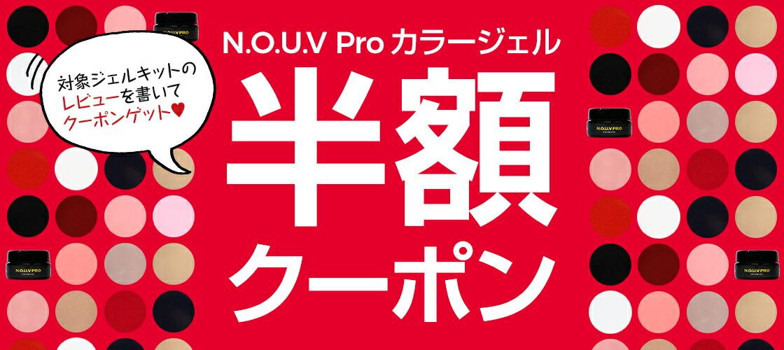 対象ジェルネイルキットのレビュー投稿していただくと、もれなく【NOUV Pro カラージェル半額クーポン】を差し上げます!