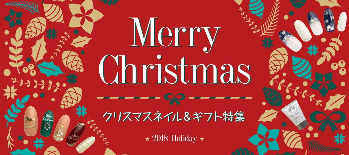 今年のクリスマスシーズンはどう過ごす?クリスマスネイル&ギフト特集2018