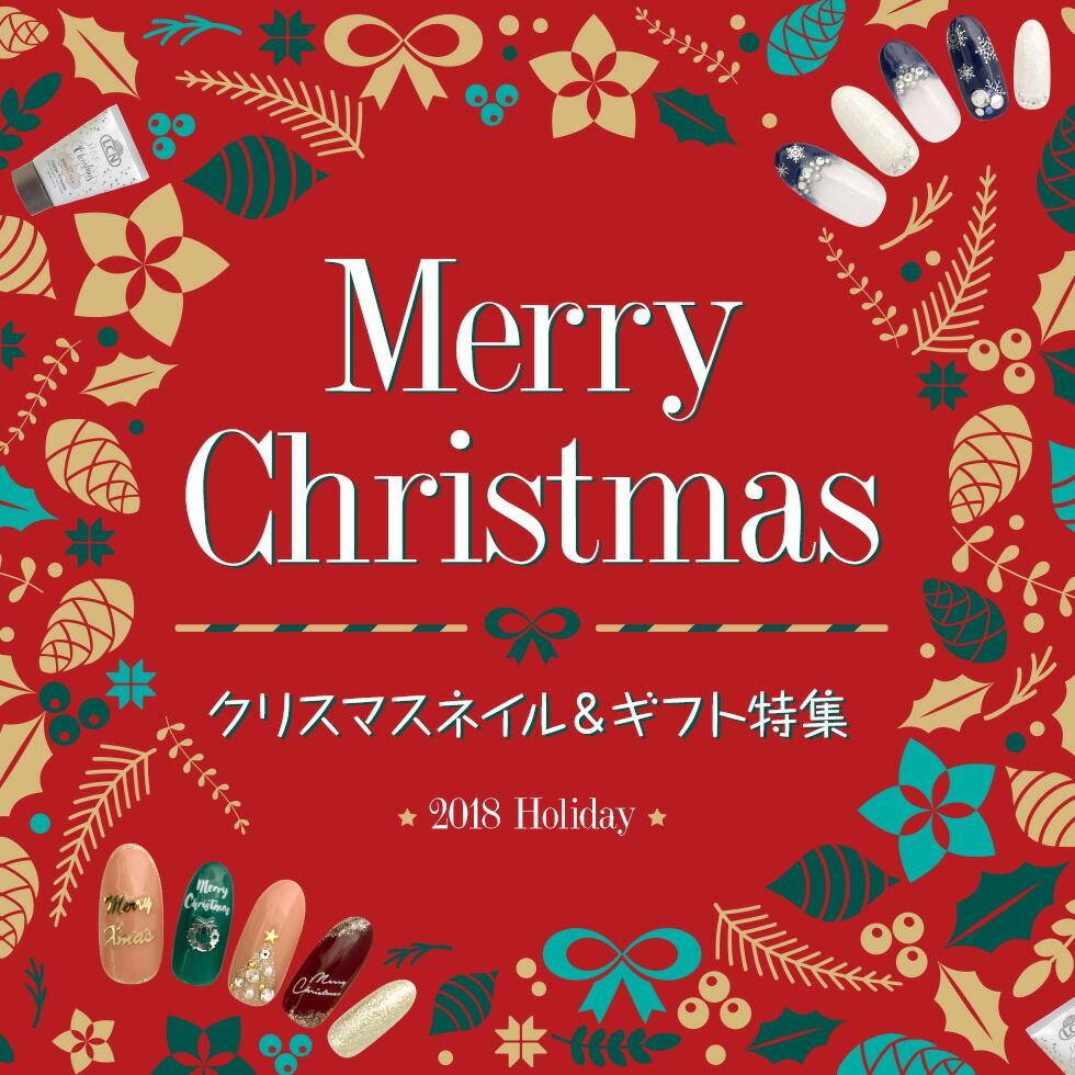 クリスマスネイル&ギフト特集 2018