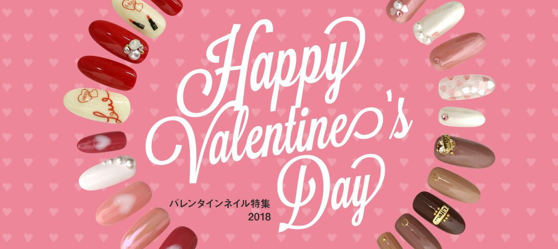 バレンタインネイル特集 2018