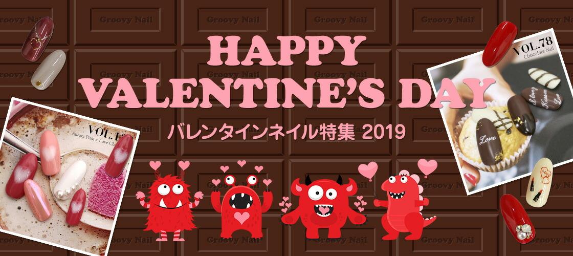 バレンタインネイル特集 2019