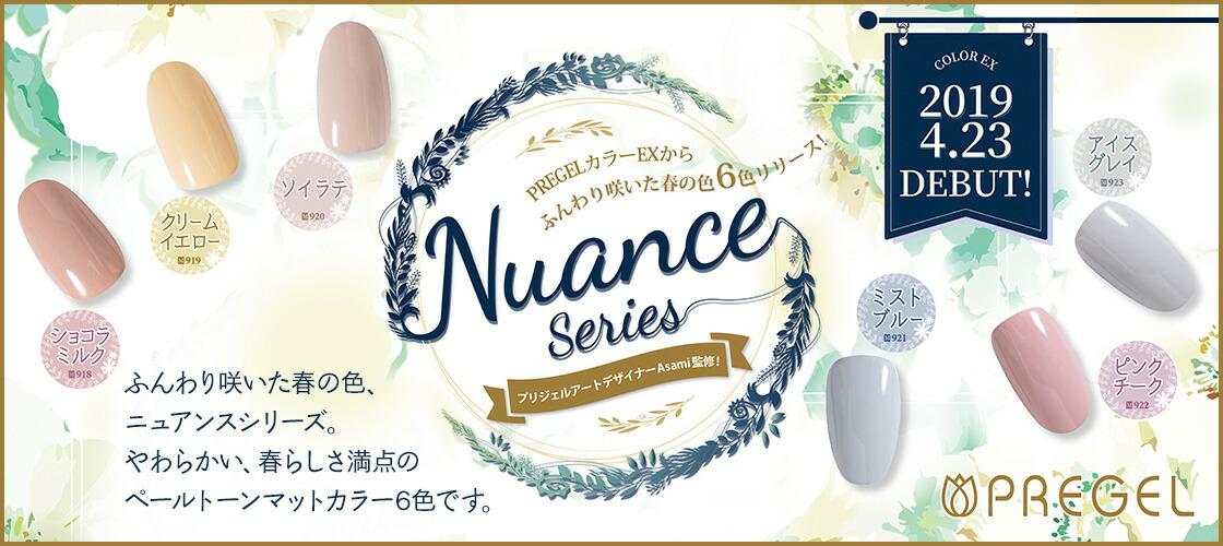 PREGEL カラーEXより春の新色「ニュアンスシリーズ」