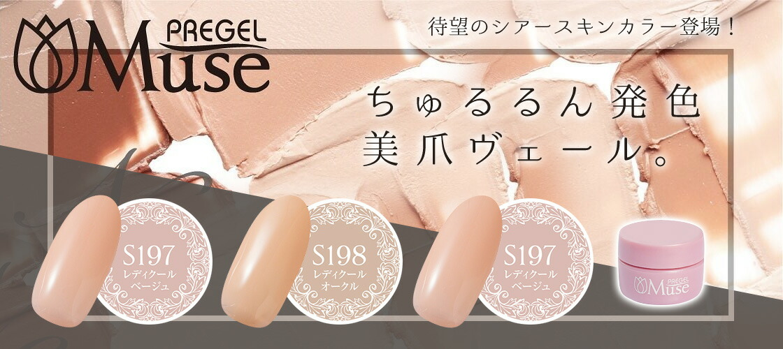 PREGEL Museよりちゅるるん美爪が叶うシアースキンカラー「レディクールシリーズ」登場!