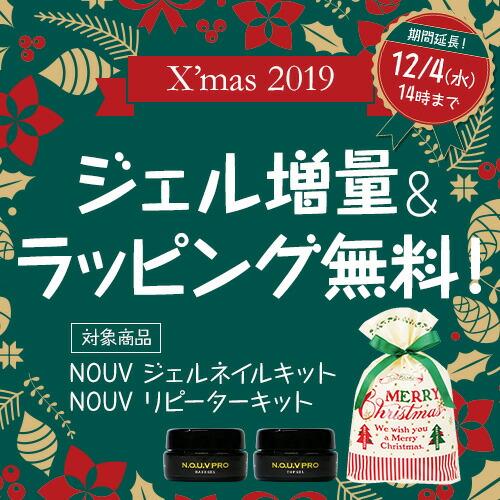 クリスマス早期ご注文キャンペーン