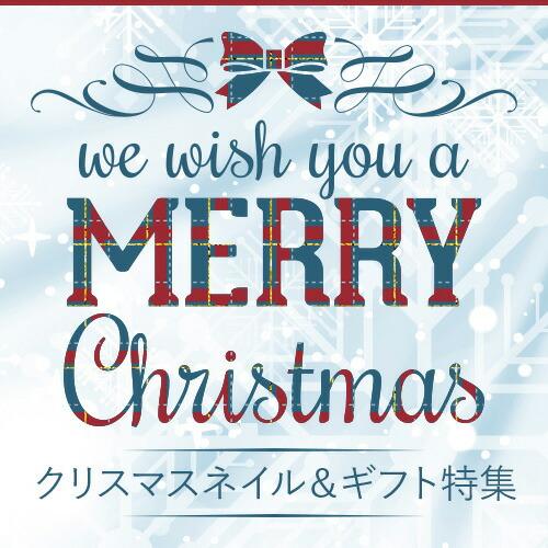 クリスマスネイル&ギフト特集 2019