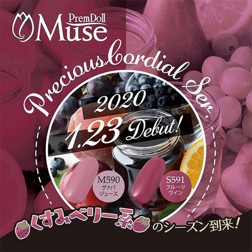 PremDoll Muse (プリムドールミューズ)より「プレシャスコーディアルシリーズ」登場!