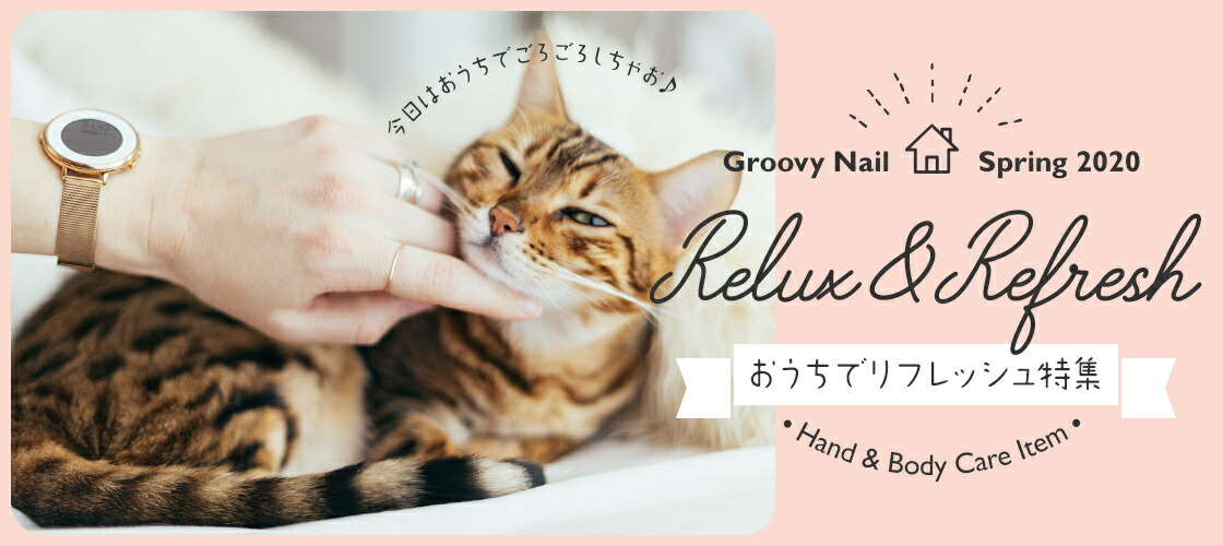Refresh & Relux - おうちでリフレッシュ特集