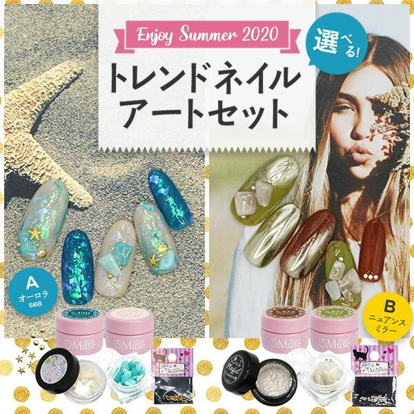 PREGEL Muse 国産カラージェル2色付き☆今旬のネイルアートを叶えるオトクなアートセットが登場!