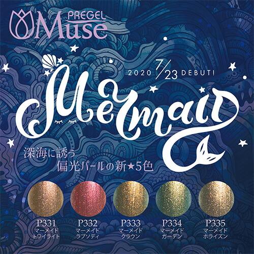 PREGEL Muse プリジェルミューズ 「マーメイドシリーズ」