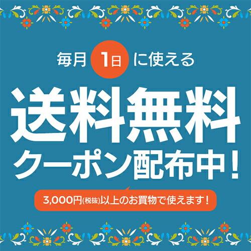 毎月1日はうれしい送料無料day☆