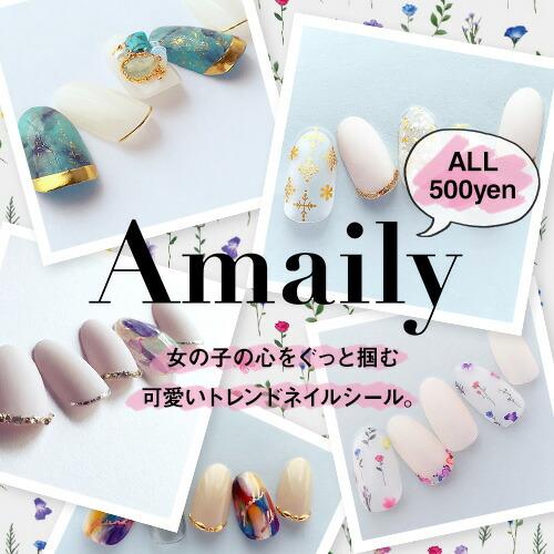 Amaily - アメイリー