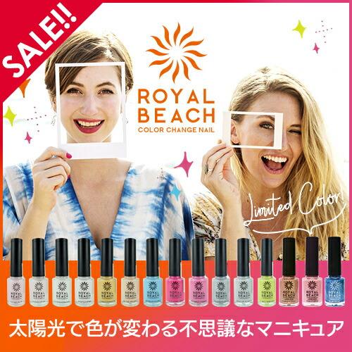 太陽光で色が変わる不思議なマニキュア「ROYAL BEACH (ロイヤルビーチ)」