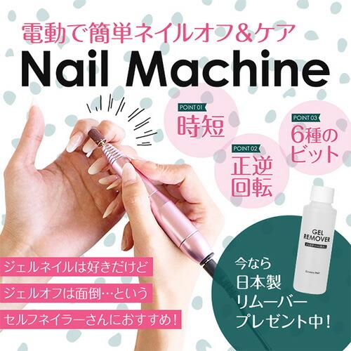 今ならネイルマシンお買い上げで日本製リムーバー100mlプレゼント中!