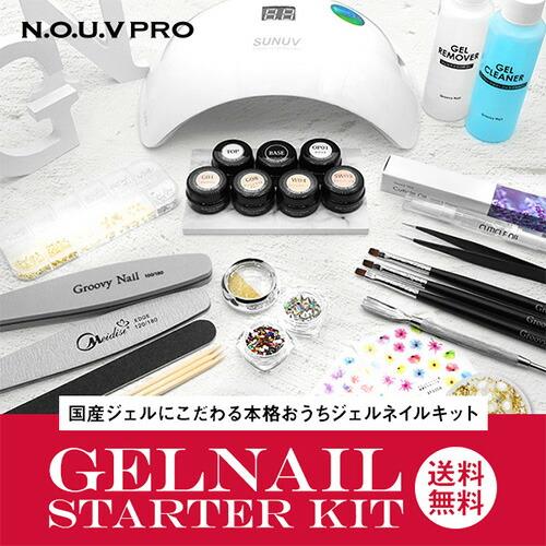 日本製ジェル「NOUV Pro」&高出力ネイルライトがセットに!届いてすぐに始められるジェルネイルスターターキット