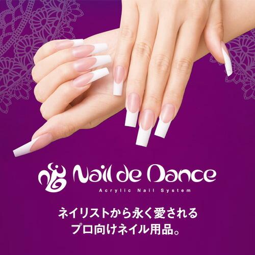 Nail de Dance - ネイルデダンス