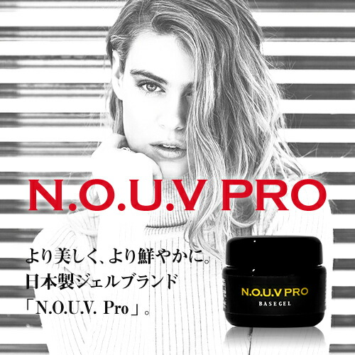 NOUV Pro - ノーヴプロ