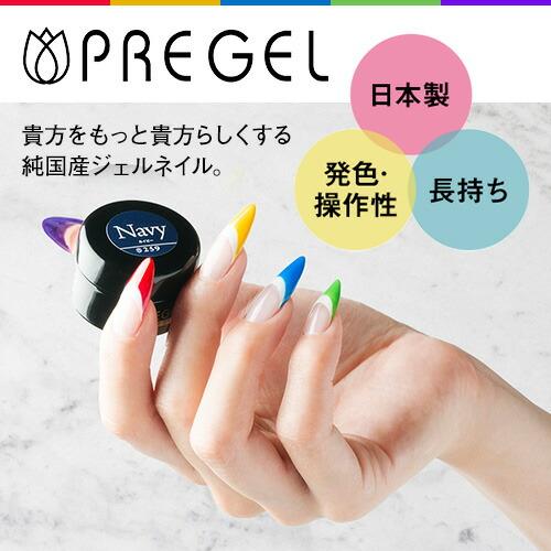 PREGEL - プリジェル