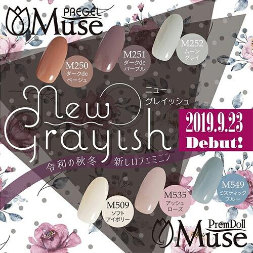 PREGEL Muse & Premdoll Museより秋の新色「ニューグレイッシュシリーズ」