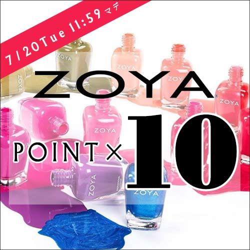 ZOYA 今ならポイント10倍!