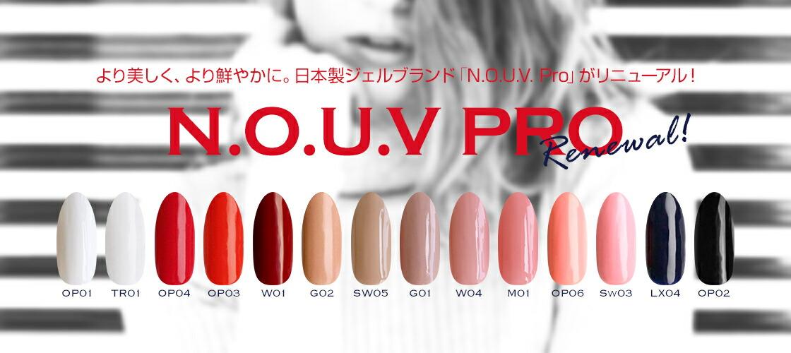 より美しく、より鮮やかに。日本製ジェルブランド「N.O.U.V Pro」。