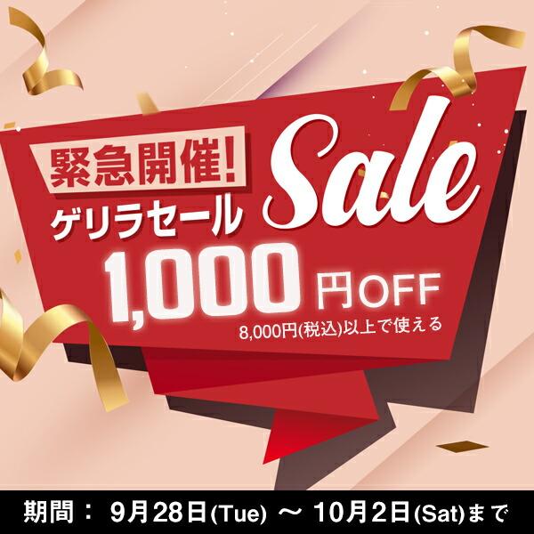 1,000円オフ !セール