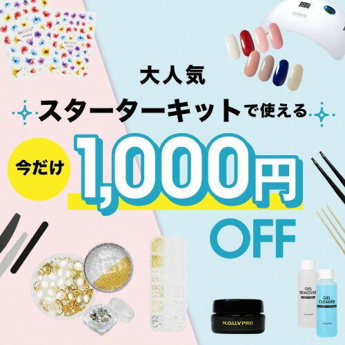 ジェルネイルスターターキットが今ならおトク!YAHOO ショッピングで 1,000円オフ!
