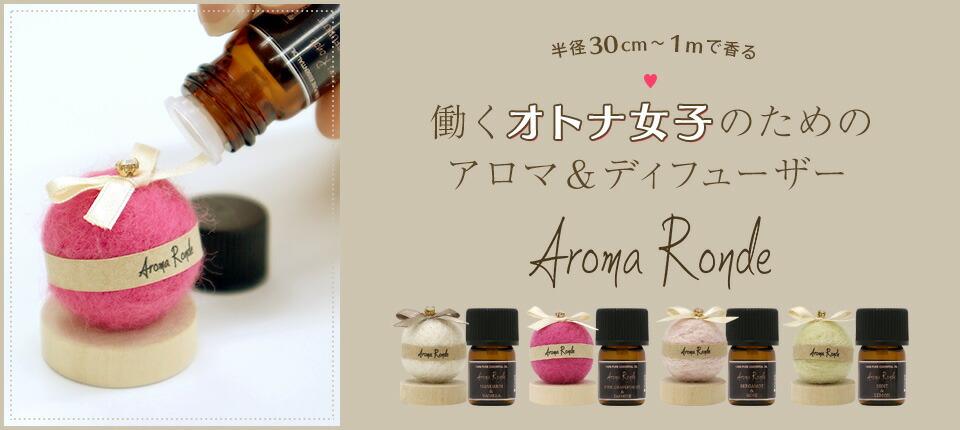 働くオトナ女子のためのアロマ&ディフューザー Aroma Ronde