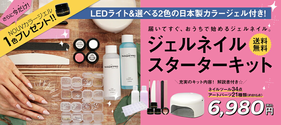 コンパクトLEDライト&選べる2色の日本製カラージェル付き!ジェルネイルスターターキットがリニューアル!