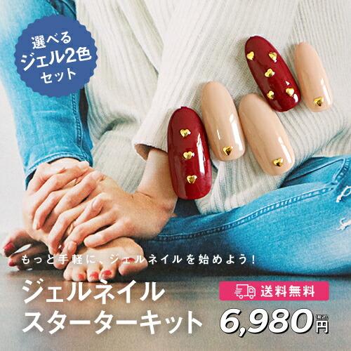 日本製ジェル「NOUV Pro」&コンパクトライトのセットで届いてすぐに始められるジェルネイルスターターキット