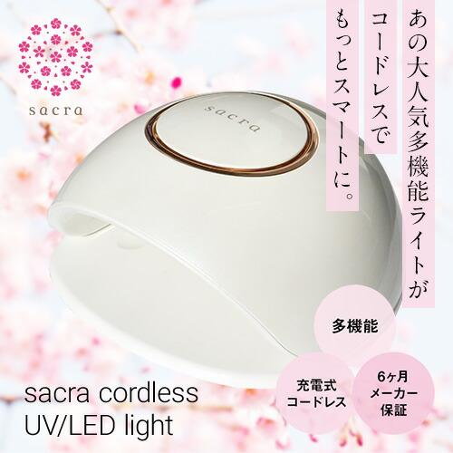 sacra コードレスUV/LEDライト