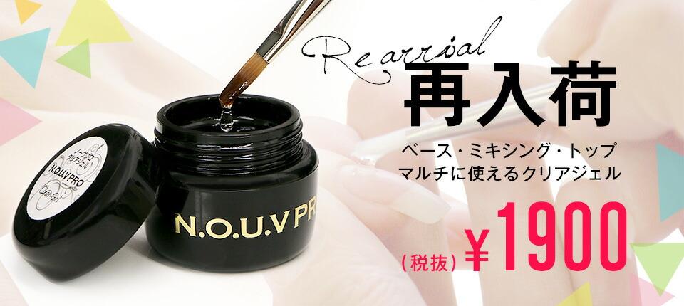 NOUV Pro (ノーヴプロ) クリアジェル 10g 再入荷!