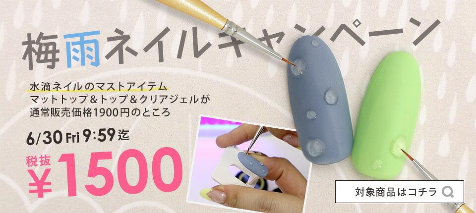 梅雨ネイルキャンペーン - 人気のNOUVクリア・トップ・マットジェルが今だけ1,500円に!