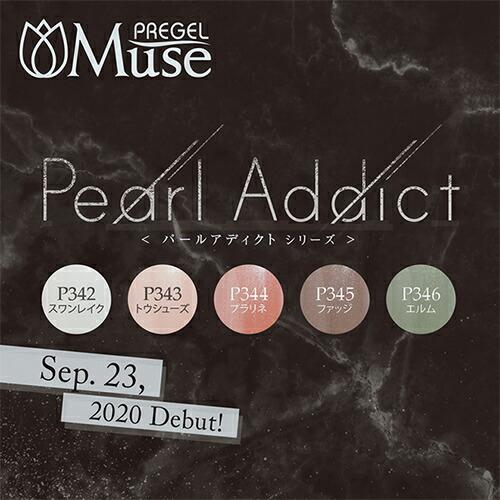 PREGEL Muse 「パールアディクトシリーズ」