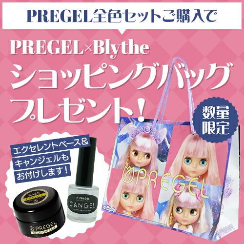 PREGEL全色セットご購入でPREGEL×Blytheショッピングバッグプレゼント♪