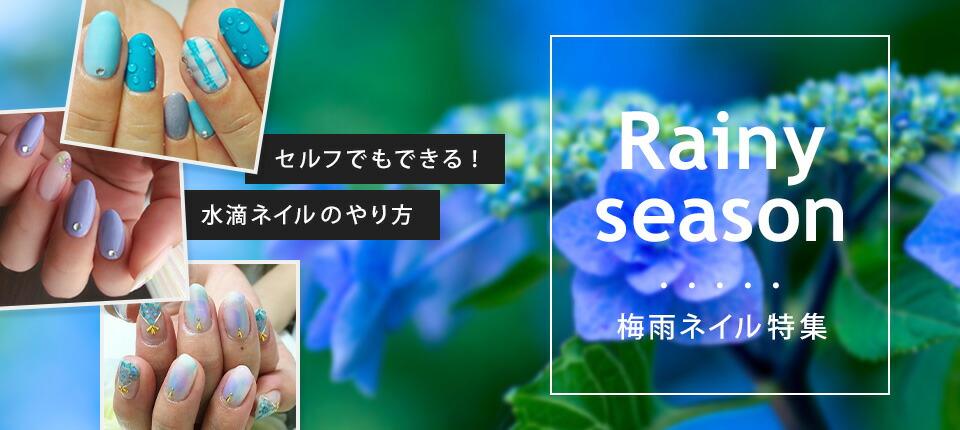 梅雨ネイル特集!紫陽花に水滴ネイルなど、いましか楽しめない旬のネイルをご紹介!